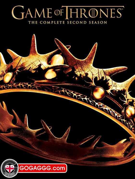 Game of Thrones | სამეფო კარის თამაში
