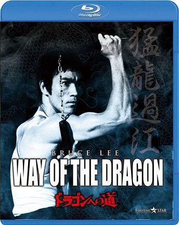 Ejderin Yolu - The Way of the Dragon - 1972 BluRay 1080p DuaL MKV indir