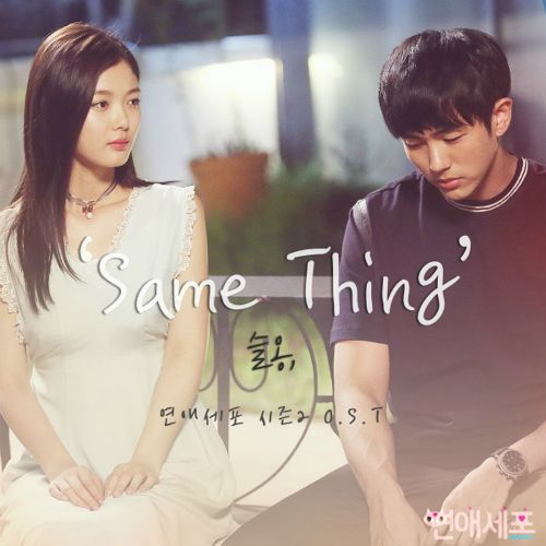 Seulong (2AM) - Love Cells Season 2 OST - Same Thing K2Ost free mp3 download korean song kpop kdrama ost lyric 320 kbps