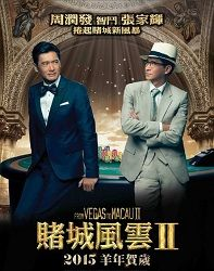 Đỗ Thánh Phong Vân 2 - The Man From Macau 2 - 2015