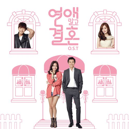 Marriage Not Dating OST (FULL OST) (연애말고 결혼) - V.A K2Ost free mp3 download korean song kpop kdrama ost lyric 320 kbps