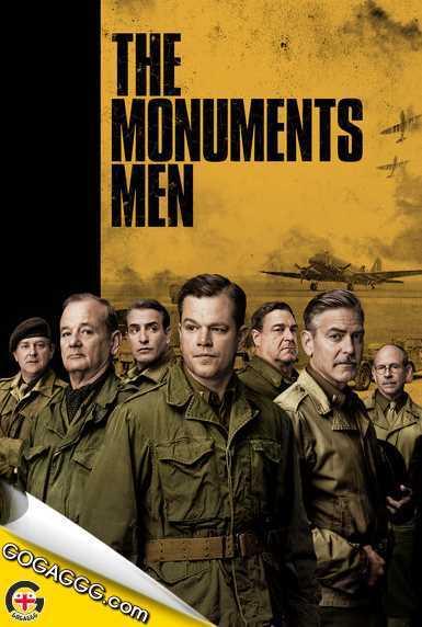 The Monuments Men   განძზე მონადირეები (ქართულად)