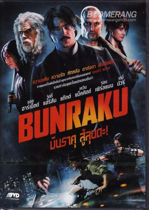 Bunraku บันราคุ สู้ลุยดะ HD 2010