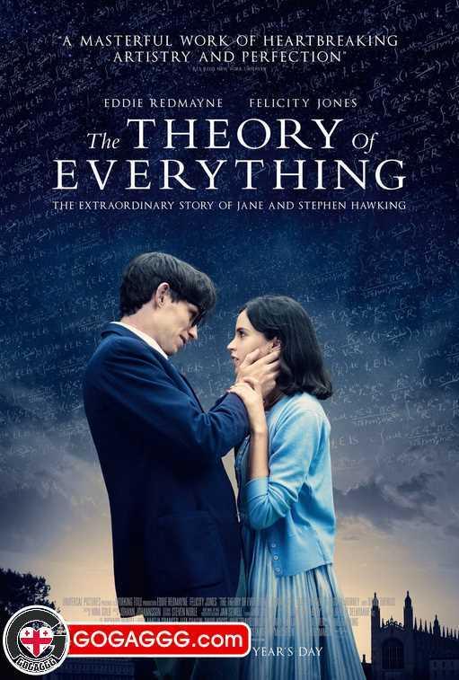 The Theory of Everything   ყველაფრის თეორია (ქართულად)