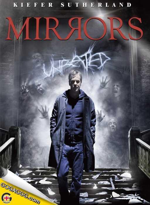 სარკეები | Mirrors (ქართულად)