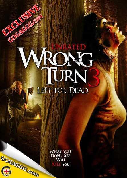 Wrong Turn 3: Left for Dead | მცდარი მოსახვევი 3 (ქართულად)