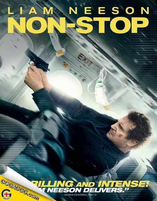 Non-Stop | ნონ-სტოპი
