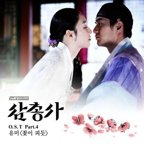Youme - The Three Musketeers OST Part.4