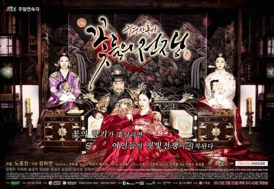 Cuộc chiến Nội Cung - War of Flowers JTBC (2013)