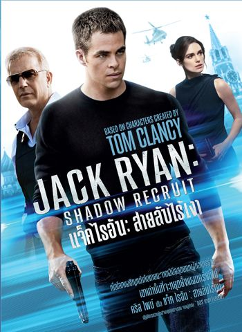 Jack Ryan Shadow Recruit แจ็ค ไรอัน สายลับไร้เงา HD 2014 FullHD1080p