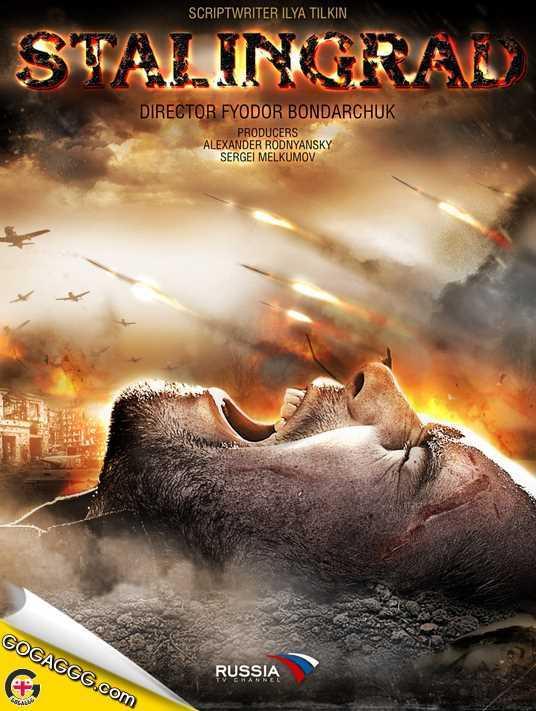Stalingrad   სტალინგრადი (ქართულად)