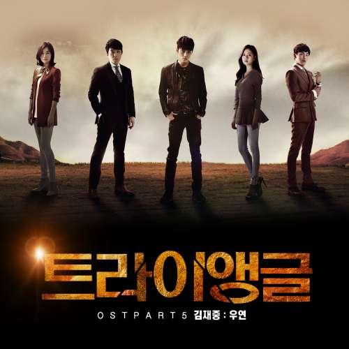 Kim Jae Joong - Triangle OST Part.5