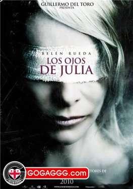 Los ojos de Julia | ჯულიას თვალები (ქართულად)