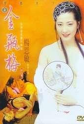 Kim Bình Mai - Jin Pin Mei