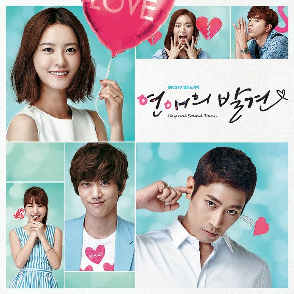 Discovery of Romance OST [Full OST Album] - Various Artists (연애의 발견 OST) K2Ost free mp3 download korean song kpop kdrama ost lyric 320 kbps