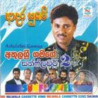 Athula Sri Gamage Mp3  - lankaTv 02.09.2012 - Lankatv.Net