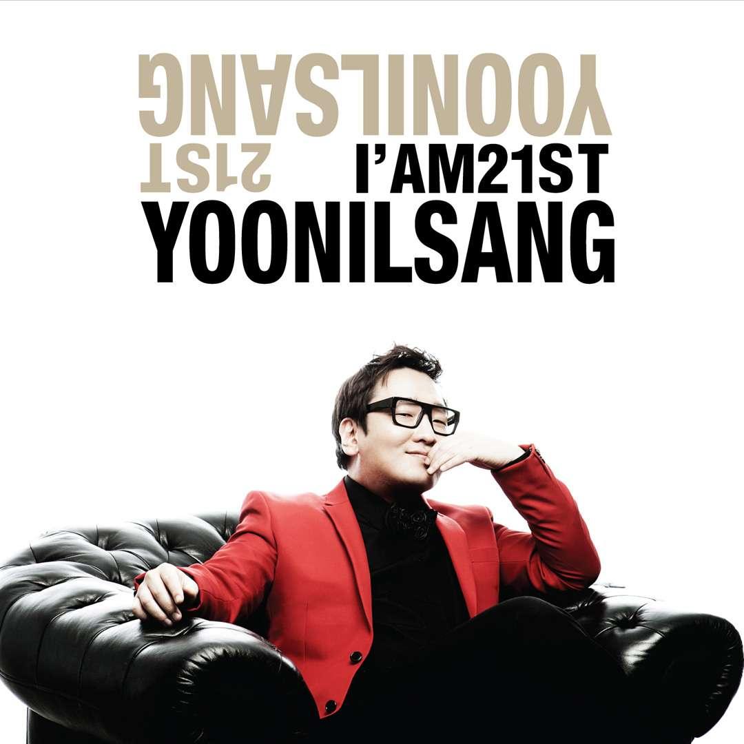 [Album] V.A - Yoon Il Sang 21st Anniversary I'm 21