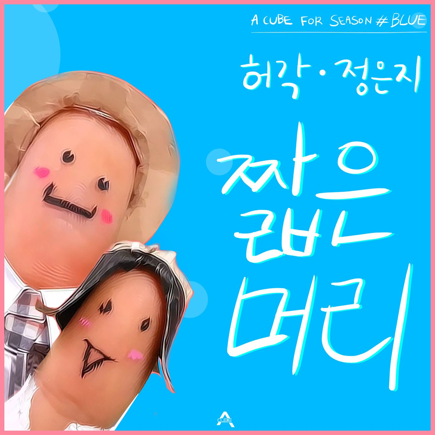 [Single] Huh Gak, Eun Ji (A Pink) - 'A CUBE' FOR SEASON # BLUE