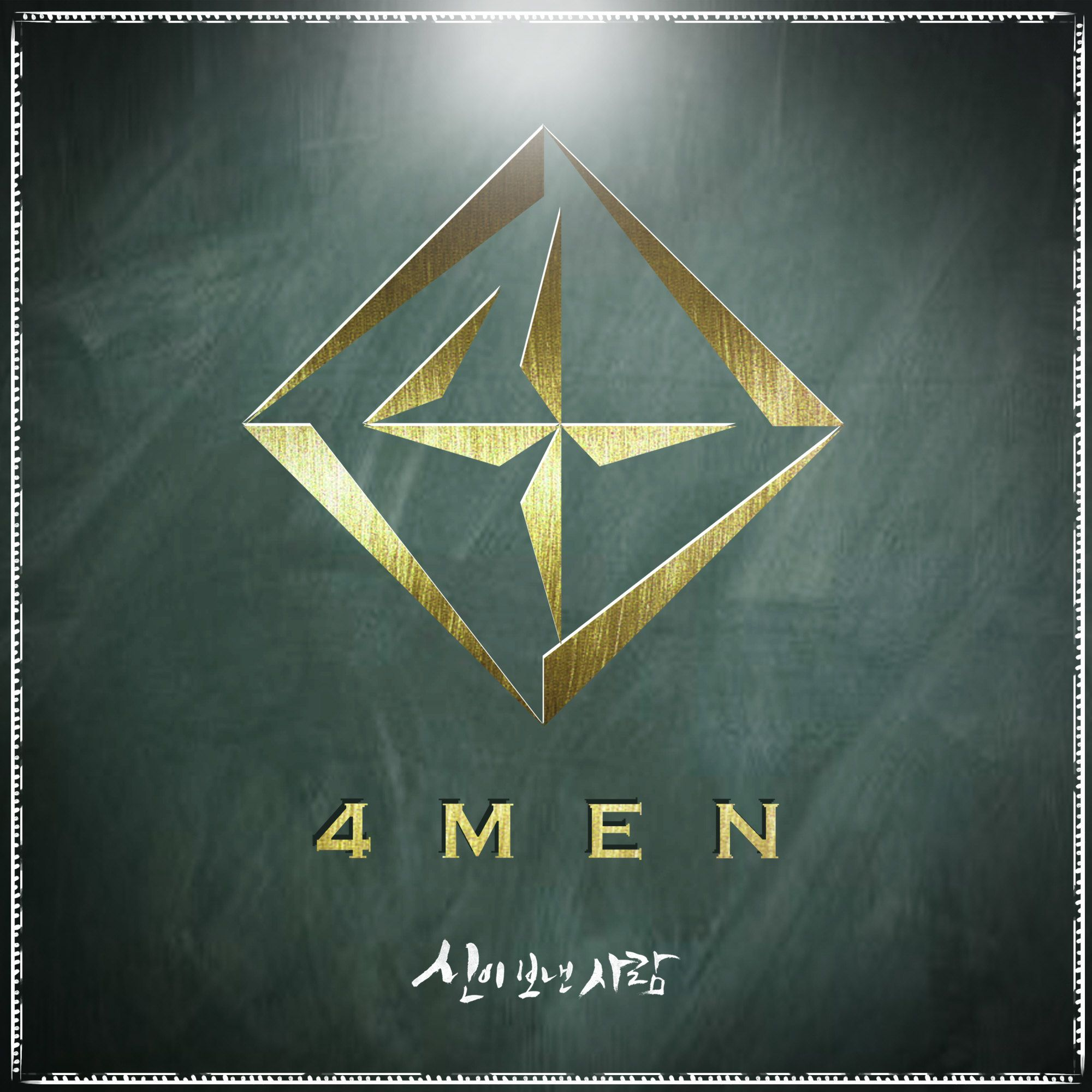 (Single) 4Men - The Wind Is Blowing