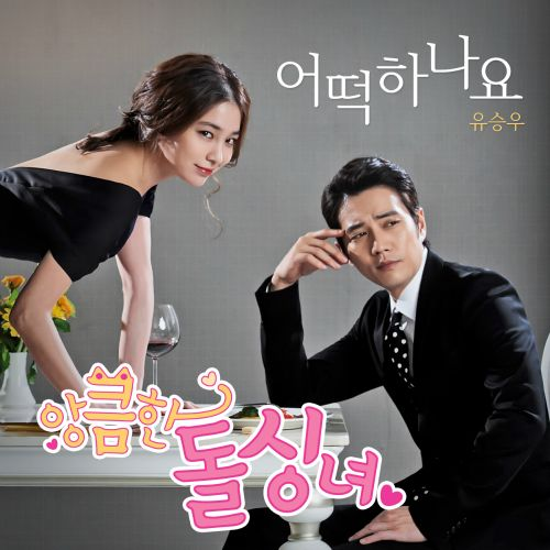 (Single) Yoo Seung Woo - Cunning Single Lady OST Part.1