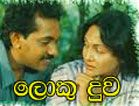 Loku Duwa Full Sinhala Movie  - lankatv 10.06.2012 - LankaTv.info