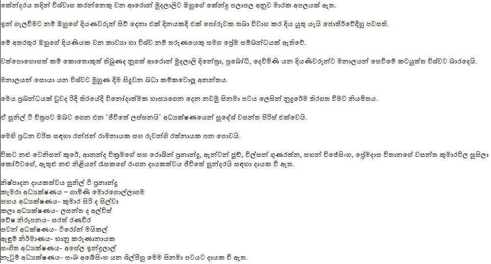 - jeewithaya