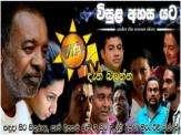 Visula Ahasa Yata 110 - 24.10.2012 - Hiru Tv