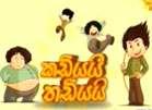 Kadiyai Thadiyai 11.10.2012 - Hiru Tv