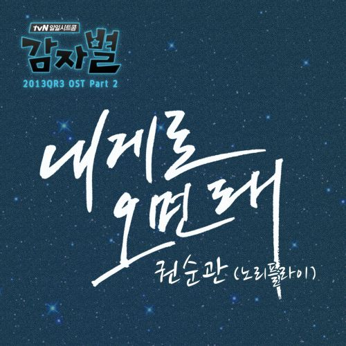 (Single) Kwon Soo Kwan - Potato Star 2013Q3 OST Part.2