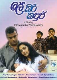 Le Kiri Kandulu Sinhala Movie   - lankatv 30.06.2012 - LankaTv.info