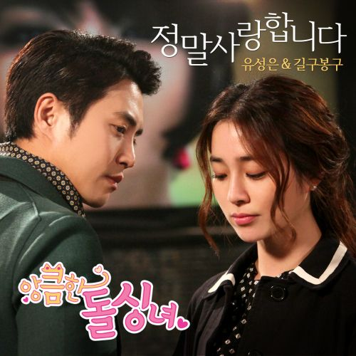 [Single] Yoo Sung Eun, GB9, Oh Yoo Jun - Cunning Single Lady OST Part.5