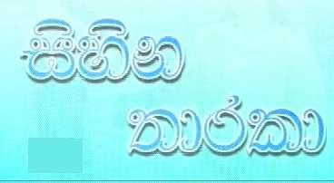 Sihina Tharaka 13 - 16.12.2012 - Independent Television Network
