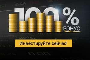 БОНУС 50% или 100%