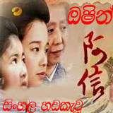 Oshin Sinhala Dubbed 01 - Rupawahini