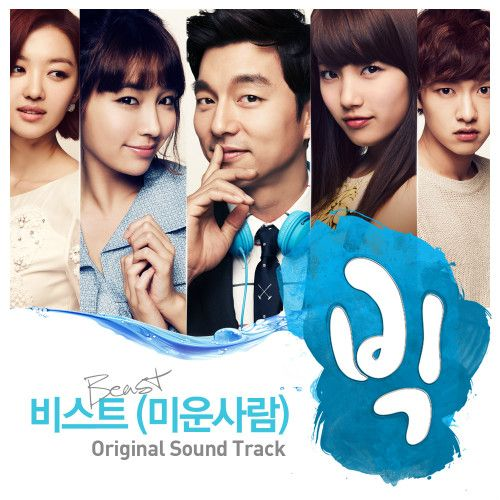 [Single] BEAST (B2ST) - Hated Person (BIG OST)
