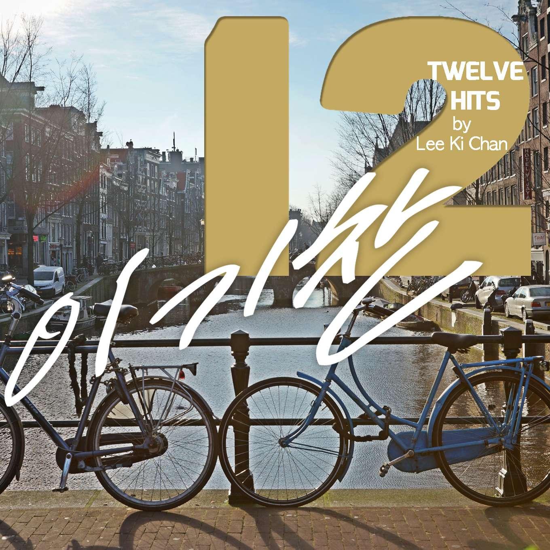 Lee Ki Chan (이기찬) - Twelve Hits [VOL. 11]