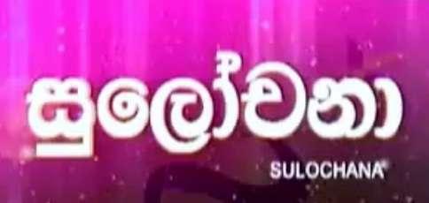Sulochana 35 Last Episode - 26.09.2012 - Sirasa Tv
