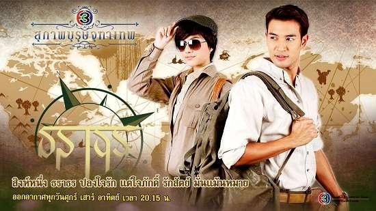 Khun Chai Taratorn (2013)