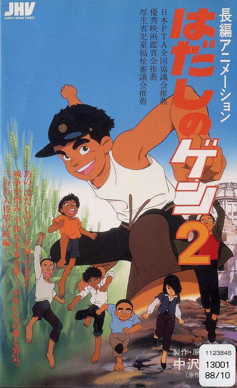 Hadashi no Gen 2 - Gen di Hiroshima 2 (1986) BDRIP 720P MP4A - JAP SUB ITA