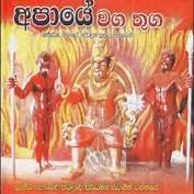 The Hell - Apaye Waga Thuga - Pitiduwe Siridhamma Thero