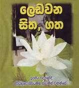 Leda Wena Sitha, Gatha - Pitiduwe Siridhamma Thero