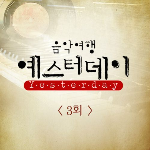 (Single) The One, SPICA, Hong Jin Young -MBC Travel Yesterday 3rd Episode Album