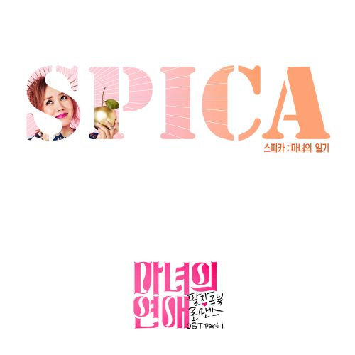 Single] SPICA – A Witch's Love OST Part 1 Cd k2nblog com | VBOARD