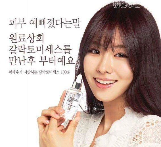 Chamos Korea Galactomyces Essence