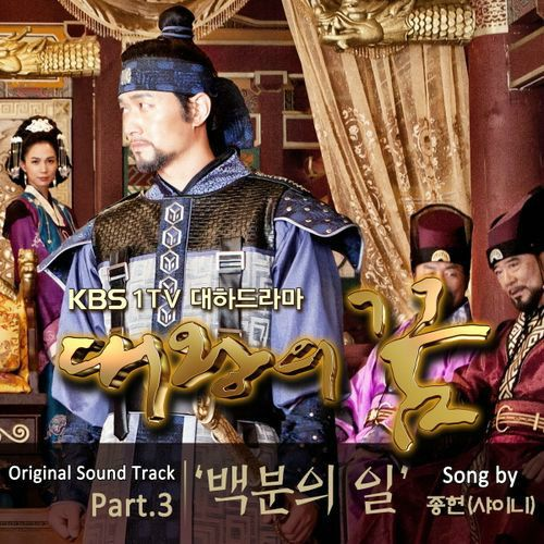 [Single] Jonghyun (SHINee) - King's Dream OST Part.3