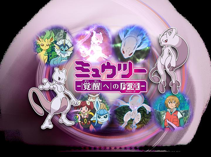 Pokemon Episodio Speciale: Mewtwo - Preludio al risveglio (2013) HDTVMUX 720P AAC - ITA JAP ENG SUBS