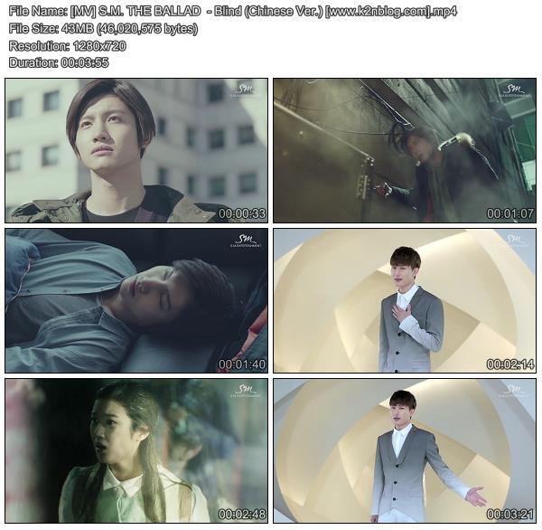(MV) S.M. THE BALLAD- Blind (Chinese Ver.) (HD 720p Youtube)