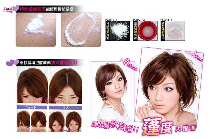 Shills Dust It hair volumising powder (SDIHV) 02