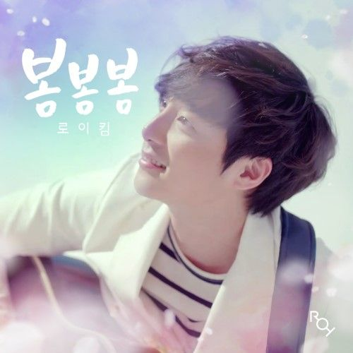 [Single] Roy Kim - BOM BOM BOM
