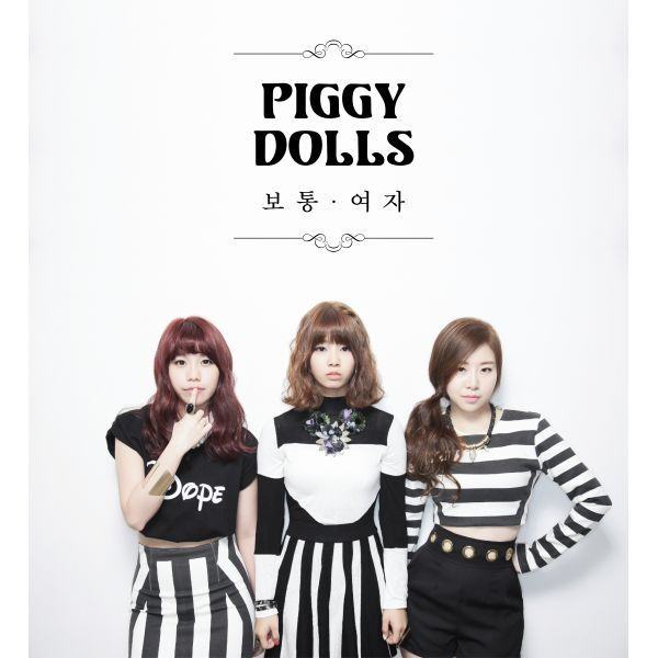 [Single] Piggy Dolls – Ordinary Girl